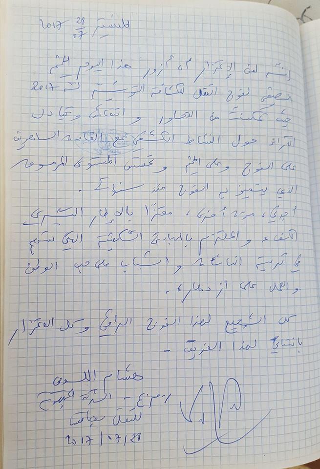 Mot de Monsieur le PDG Hichem Elloumi lors de sa visite au camp estival des scouts de transport de Sfax Juillet 2017