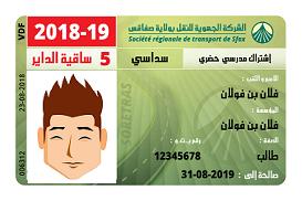 الإشتراكات المدرسية والجامعية للنقل الحضري للسنة 2019-2018