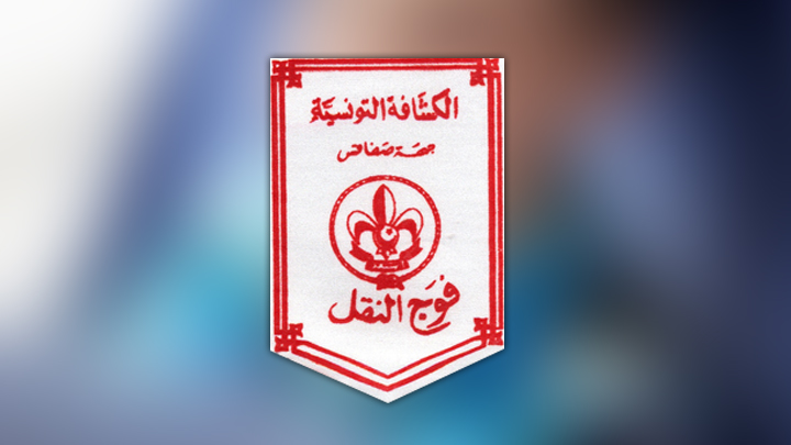 Scouts Tunisien Région Sfax Groupe Transport