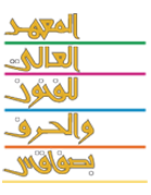 Convention avec  l'ISAMS